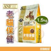 NEW-ANF愛恩富 老貓保健/貓飼料1.5kg【寶羅寵品】
