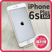 【創宇通訊】iPhone 6S PLUS 16GB【福利品】