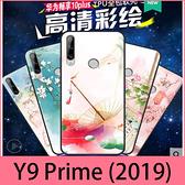 【萌萌噠】華為 HUAWEI Y9 Prime (2019)  新款小清新 復古中國風彩繪保護殼 全包防摔軟殼 手機殼