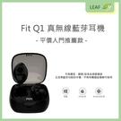 【全新現貨】Fit Q1 真無線藍牙耳機 藍牙5.0版本 IPX5防水 超輕盈 重量僅約4.5g 自動連接 音樂播放