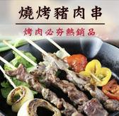 ★燒烤豬肉串 5隻/包★烤肉/大口過癮推薦【陸霸王】