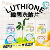 韓國 LUTHIONE 洗臉片(一盒/10片) 0.3gx10 潔面 洗顏 洗臉 清潔 卸妝 外出 旅行 出差 好攜帶