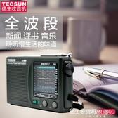 收音機 Tecsun/德生收音機新款便攜式老人式全波段R-909復古半導體收音機 雙12