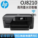 HP OfficeJet Pro 8210 印表機