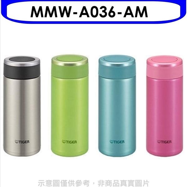 《快速出貨》虎牌【MMW-A036-AM】360cc旋轉保溫杯AM薄荷藍