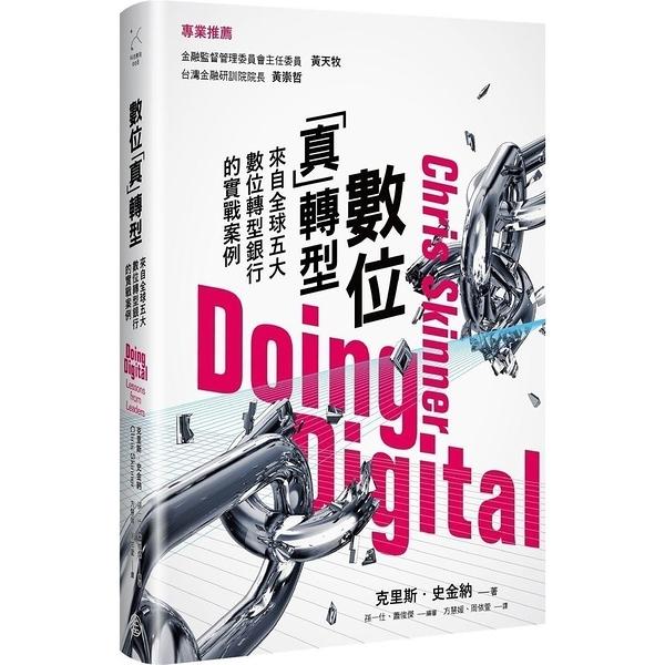 數位真轉型(來自全球五大數位轉型銀行的實戰案例)