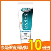 日本獅王浸透護齦EX牙膏-薄荷【康是美】
