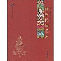 簡體書-十日到貨 R3YY【唐卡藝術系列叢書--藏族民間美術—康.格桑益希文集(卷二)】 978750104