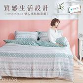 100%天絲-雙人四件式舖棉兩用被床包組- 多款任選