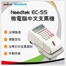 Needtek EC-55 微電腦視窗數...