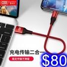 【Earldom】藝鬥士EC-038手機平板充電線 蘋果/安卓/TYPE-C充電線 2.4A快充線閃充線 300公分