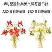 8吋聖誕快樂英文字牌花鐘吊飾(單入) ◆86小舖 ◆