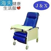 【海夫健康生活館】佳新醫療 可躺 可坐 附剎車輪 納式餐桌 老人護理休閒椅 藍色(JXOC-001)