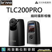 送原廠防水殼 Brinno TLC200Pro縮時攝影相機 200 PRO HDR 縮時攝影機 公司貨 開發票 TLC200 Pro