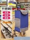 老人買菜車小拉車便攜折疊家用超市購物拉桿拖車爬樓梯輕便手YJT 【極速出貨】