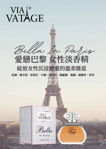 VIA VATAGE愛戀巴黎女性淡香精 15ml《BEAULY倍莉》