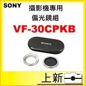 ★限量優惠 SONY 數位攝影機專用濾鏡組 VF-30CPKB 30mm 濾鏡、保護鏡 偏光鏡套組 《台南/上新》公司貨