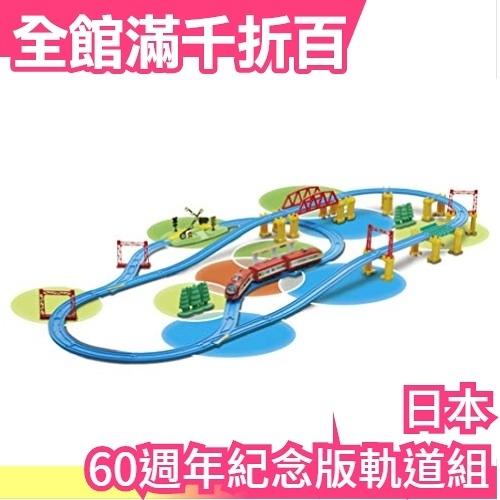日本限定 TAKARA TOMY 鐵道王國 60 週年特別版 Plarail Rail 2019年玩具大賞【小福部屋】