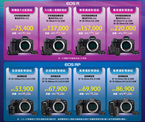 【限時特惠組】Canon EOS R 單機身大全配套餐 無反全幅 微單眼 晶豪泰3C 高雄 專業攝影