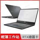 微星 msi WS66 10TM-074/489TW 輕薄繪圖工作站【15.6 UHD/i9-10980HK/32G/Quadro RTX5000 16G/1TB SSD/Buy3c奇展】