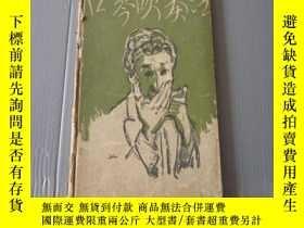 二手書博民逛書店罕見重磅精裝1929年版中國首部介紹外國口琴藝術的專著《口琴吹奏
