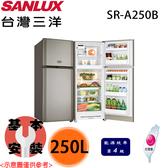 【SANLUX三洋】250L 四級定頻風扇上下雙門電冰箱 SR-A250B 含基本安裝 免運費