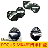 FORD福特【FOCUS/ACTIVE車門鎖扣蓋】四代FOCUS MK4限位器 卡夢內裝 門扣蓋 不鏽鋼保護蓋