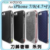{快速出貨} X-Doria刀鋒奢華 鋁合金+皮革雙料保護殼 (IPhone7 / 8 4.7吋)