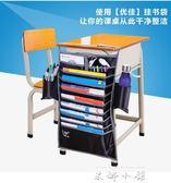 多功能課桌神器學生書掛袋學習書本收納袋書立架高中生書桌掛書袋 【米娜小鋪】