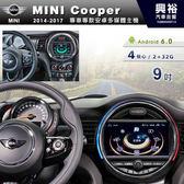 【專車專款】14~17年Mini Cooper專用9吋螢幕安卓多媒體主機*藍芽+導航+安卓*無碟.四核心