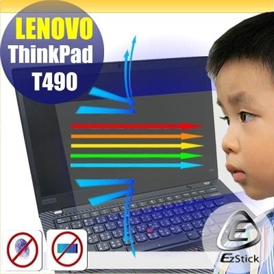 ® Ezstick Lenovo ThinkPad T490 防藍光螢幕貼 抗藍光 (可選鏡面或霧面)