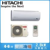 【HITACHI 日立】4-6坪變頻冷暖分離式冷氣RAC-28YK1/RAS-28YK1