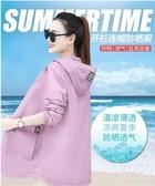 防曬外套 防曬衣女長袖中長款防紫外線透氣大碼胖mm寬松2020新款夏季薄外套 優尚良品