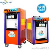 冰仕特冰淇淋機商用 小型全自動聖代脆皮甜筒機雪糕機冰激凌機器QM 美芭
