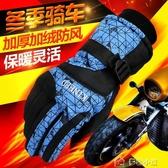 手套男女士冬季保暖加厚防風防水防寒棉摩托騎行車滑雪冬天 多色小屋