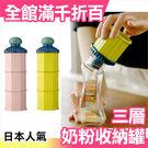 日本製 Dr. Betta Castle 城堡 三層奶粉收納罐 輕巧可愛 兩種顏色 嬰兒【小福部屋】