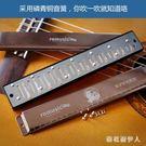 口琴 口琴初學者24孔復音c調高級成人兒童自學專業演奏級樂器 AW2474【棉花糖伊人】