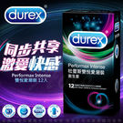 保險套專賣 避孕套 DUREX杜蕾斯 雙...