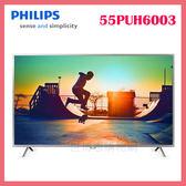 世博惠購物網◆PHILIPS飛利浦 55吋4K HDR聯網液晶顯示器+視訊盒 55PUH6003◆台北、新竹實體門市