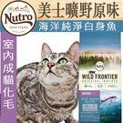 【培菓平價寵物網】Nutro美士曠野原味》室內成貓化毛(海洋純淨白身魚)貓糧-2lbs/907g