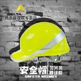 安全帽ABS領導反光電工絕緣施工地夏季透氣防曬 HH2345【極致男人】