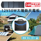 SP-50可攜式太陽能板12V50W (戶外休閒.露營.街頭藝人.適合野營 露營應急備用電源包)