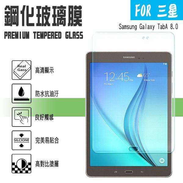 Tab A 8.0 LTE P350 P355 三星 日本旭硝子玻璃 鋼化玻璃保護貼/2.5D 弧邊/平板/螢幕/高清晰度/耐刮/抗磨