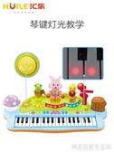 匯樂669多功能兒童初學者益智音樂電子琴鋼琴樂器玩具女孩1-3-6歲 聖誕節全館免運