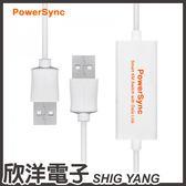 群加科技 SMART KM鍵鼠資料共享快捷線 (USB2-EKM189) PowerSync包爾星克