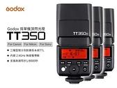 Godox 神牛 TT350 TTL 機頂閃光燈 2.4G 閃光燈 【公司貨】pentax olympus panasonic