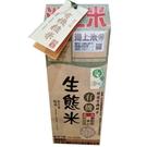 糙米 (1.5公斤)『最健康的米』