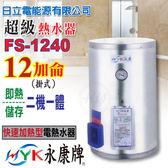 日立電〔快速加熱型熱水器〕FS-1240掛式12加侖【功效約40加侖】