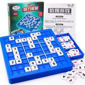 數獨游戲棋九宮格入門大號學生解謎兒童益智親子桌面游戲智力玩具 交換禮物