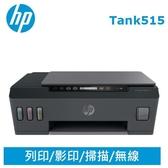 HP Smart Tank 515 無線多功能事務機【登錄送500元禮券】
